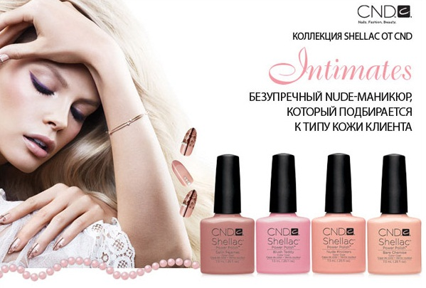 intimates shellac cnd купить